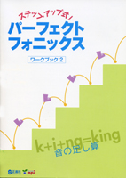 パーフェクトフォニックス 2 ワークブック