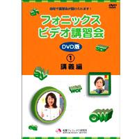 フォニックスビデオ講習会1 講義編DVD