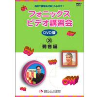 フォニックスビデオ講習会3 発音編DVD