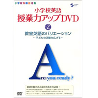 MPI 小学校英語授業力アップDVD 2