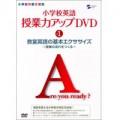 MPI 小学校英語授業力アップDVD 1