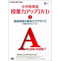 MPI 小学校英語授業力アップDVD 1