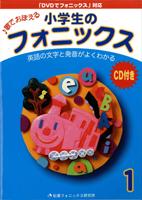 小学生のフォニックス シリーズ 1 | Book with CD
