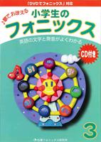 小学生のフォニックス シリーズ 3 Book + CD