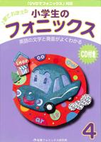 小学生のフォニックス シリーズ 4 Book + CD