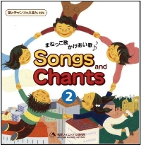 MPI Best Selection Songs and Chants 2 | CD