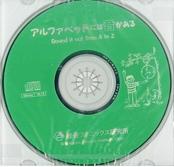 アルファベットには音がある CD / Sound it out from A to Z CD