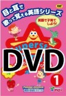 Superstar Songs 1 DVD | DVD