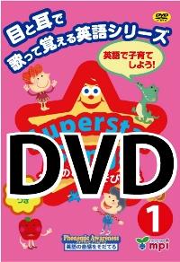 Superstar Songs 1 DVD | DVD