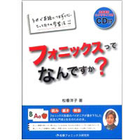 フォニックスってなんですか? / What is Phonics? Book + CD