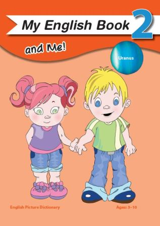 My English Book and Me 2 | Book