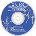QA-100 | Communication Workbook CD