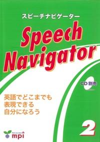 Speech Navigator 2   Book