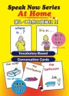 Speak Now - At Home | Vocabulary Cards