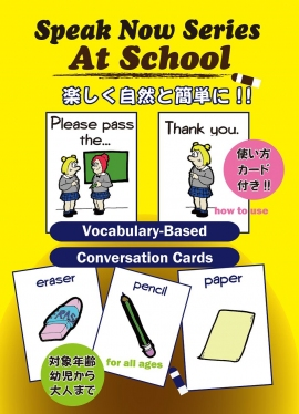 Speak Now - At School | Vocabulary Cards