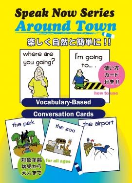Speak Now - Around Town | Vocabulary Cards