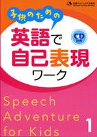 Speech Adventure for Kids 1 | Book