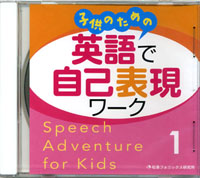 Speech Adventure for Kids 1 | CD