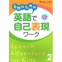Speech Adventure for Kids 2 | Book
