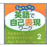 Speech Adventure for Kids 2 | CD