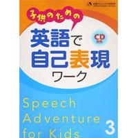 Speech Adventure for Kids 3 | Book