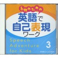Speech Adventure for Kids 3 | CD