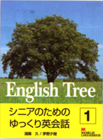 English Tree 1  | Student Book
