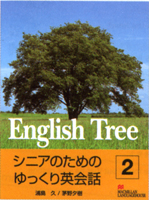 English Tree 2  | Student Book