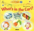 ソングde絵本 Vol.2 What's in the Cart  | Book with CD